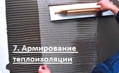 Утепление стен пенопластом своими руками фото