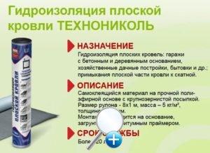 gidroizolyatsiya-ploskoj-krovli-tehnonikol_1